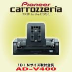 パイオニア カロッツェリア/ carrozzeria 1DINサイズ取付金具 AD-V400