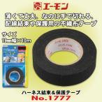 エーモン工業 No.1777 ハーネス結束&保護テープ 幅19mm×長さ10m 不織布採用 手で切れるテープ
