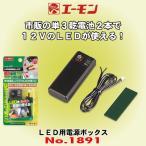 エーモン工業 No.1891 LED用電池ボックス 市販の単三電池2本でDC12VのLEDを点灯できる