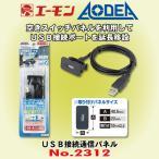 エーモン工業 No.2312 AODEAシリーズ USB接続通信パネル 主にトヨタ/ダイハツ車用