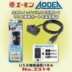 エーモン工業 No.2314 AODEAシリーズ USB接続通信パネル 主にホンダ車用