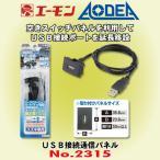 エーモン工業 No.2315 AODEAシリーズ USB接続通信パネル 主にスズキ車用