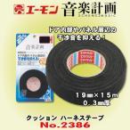 エーモン工業 音楽計画 No.2386 クッションハーネステープ