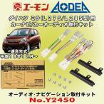エーモン工業/AODEA No.Y2450 ダイハツ ミラ L275/L285型用 市販オーディオ・ナビゲーション取付キット