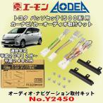 エーモン工業/AODEA No.Y2450 トヨタ パッソセッテ 500系用 市販オーディオ・ナビゲーション取付キット