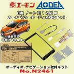 エーモン工業/AODEA No.N2461 日産 ノート E12型用 市販オーディオ・ナビゲーション取付キット
