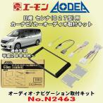 エーモン工業/AODEA No.N2463 日産 セレナ C27型用 市販オーディオ・ナビゲーション取付キット