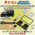 エーモン工業/AODEA No.H2468 ホンダ N-BOX/N-BOX+ JF1/2後期型用 市販オーディオ・ナビゲーション取付キット