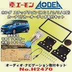 エーモン工業/AODEA No.H2470 ホンダ ステップワゴン/ステップワゴンスパーダ RG1/2/3/4型用 市販オーディオ・ナビゲーション取付キット
