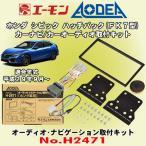 エーモン工業/AODEA No.H2471 ホンダ 新型シビック ハッチバック FK7型用 市販オーディオ・ナビゲーション取付キット