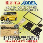 エーモン工業/AODEA No.H2471+純正取付金具 ホンダ 新型N-BOX JF3/JF4型用 市販オーディオ・ナビゲーション取付キット