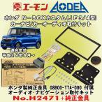 エーモン工業/AODEA No.H2471+純正取付金具 ホンダ 新型N-BOXカスタム JF3/JF4型用 市販オーディオ・ナビゲーション取付キット