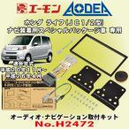 エーモン工業/AODEA No.H2472 ホンダ ライフ JC1/2型 ナビ装着用スペシャルパッケージ車用 市販オーディオ・ナビゲーション取付キット