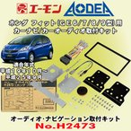 エーモン工業/AODEA No.H2473 ホンダ フィット/フィットハイブリッド GE6/7/8/9型用 市販オーディオ・ナビゲーション取付キット