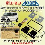 エーモン工業/AODEA No.H2475 ホンダ N-BOX/N-BOX+ JF1/2前期型用 市販オーディオ・ナビゲーション取付キット