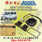 エーモン工業/AODEA No.H2479 ホンダ アクティバン (平成22年8月〜)用 市販オーディオ・ナビゲーション取付キット