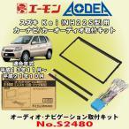 エーモン工業/AODEA No.S2480 スズキ Kei/Keiワークス HN22S型用 市販オーディオ・ナビゲーション取付キット