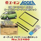 エーモン工業/AODEA No.S2480 日産 モコ MG21S型用 市販オーディオ・ナビゲーション取付キット