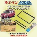 エーモン工業/AODEA No.S2480 日産 モコ MG22S型用 市販オーディオ取付キット