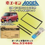 エーモン工業/AODEA No.S2480 日産 モコ MG33S型用 市販オーディオ取付キット