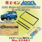 エーモン工業/AODEA No.S2481 スズキ ジムニー JB23/5型以降用 市販ナビゲーション取付キット