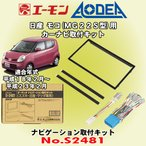 エーモン工業/AODEA No.S2481 日産 モコ MG22S型用 市販ナビゲーション取付キット
