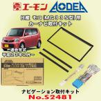 エーモン工業/AODEA No.S2481 日産 モコ MG33S型用 市販ナビゲーション取付キット