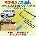 エーモン工業/AODEA No.S2482 スズキ ワゴンR/ワゴンRスティングレー MH34S/44S型用 市販ナビゲーション取付キット