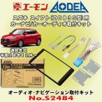エーモン工業/AODEA No.S2484 スズキ スイフト ZC83S型用 市販オーディオ・ナビゲーション取付キット
