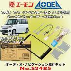 エーモン工業/AODEA No.S2485 スズキ スペーシアカスタム/カスタムZ MK42S型用 市販オーディオ・ナビゲーション取付キット