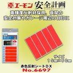 エーモン工業 安全計画 No.6697 赤色反射シートDX 夜間の安全対策やガレージ周辺の目印に