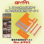 エーモン工業 緊急・安全アイテム No.6902 緊急作業用安全ベスト LEDと反射材で自身の存在を強烈アピール