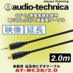 オーディオテクニカ/ audio-technica ベーシックな延長用ビデオケーブル AT-BC38/2.0 ケーブル長さ 2m