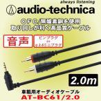 オーディオテクニカ/ audio-technica ベーシックなオーディオケーブル AT-BC61/2.0 RCAピンプラグ⇔φ3.5ミニプラグ ケーブル長さ 2m