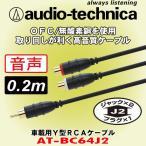 オーディオテクニカ/ audio-technica ベーシックなY型RCA変換アダプター AT-BC64J2 ケーブル長さ 0.2m ジャック×2⇔プラグ×1