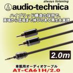 オーディオテクニカ/ audio-technica 車載用オーディオケーブル AT-CA61H/2.0 ケーブル長さ 2m