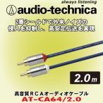 オーディオテクニカ/ audio-technica 高音質RCAケーブル AT-CA64/2.0 ケーブル長さ 2.0m