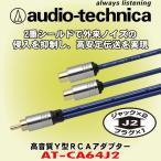 オーディオテクニカ/ audio-technica 高音質Y型RCAアダプター AT-CA64J2 ケーブル長さ 0.3m