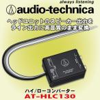 オーディオテクニカ/ audio-technica コンパクトサイズ 高音質設計 2ch用ハイローコンバーター AT-HLC130