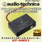 オーディオテクニカ/ audio-technica デジタルトランスポートD/Aコンバーター AT