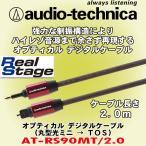 オーディオテクニカ/ audio-technica 光デジタル変換ケーブル AT-RS90MT/2.0 ケーブル長さ 2.0m (丸型光ミニ → tos)