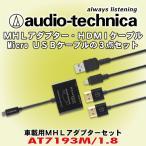 オーディオテクニカ/ audio-technica 車載用MHLアダプターセット AT7193M/1.8