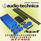 オーディオテクニカ/ audio-technica ドアチューニングキット AT7405