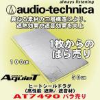 オーディオテクニカ/ audio-technica インナーパネル/内張り裏側用三層構造遮熱材遮音材/ヒートシールドラグ AT7490P10のばら売り販売