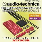AquieT ドアチューニングハイグレードキット AT7505R