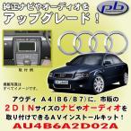 ピービー/pb製 アウディ/Audi A4 (B6/B7型)用オーディオ/ナビゲーション取付キット AU4B6A2D02A