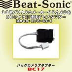 ビートソニック/BeatSonic トヨタ 20系プリウス (H21/05〜H23/11)の純正バックカメラをディーラーオプションナビに接続するバックカメラアダプター BC17
