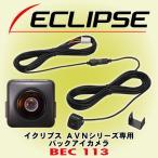 富士通テン イクリプス/ ECLIPSE AVNシリーズ ナビゲーション専用バックアイカメラ BEC113