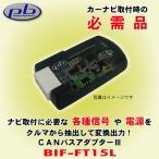 ピービー/pb製 キャンバス/CAN-BUSアダプターIII BIF-FT15L