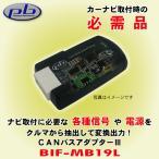 ピービー/pb製 キャンバス/CAN-BUSアダプターIII BIF-MB19L